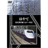 Hi-vision 列車通り 東北新幹線はやて [DVD]