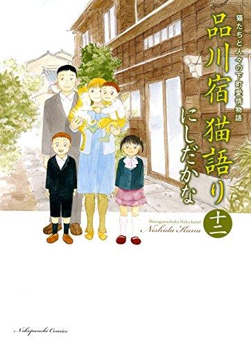 品川宿 猫語り 十二巻 (ねこぱんちコミックス(カバー付き通常版コミックス))