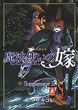 魔法使いの嫁 公式副読本 Supplement コミック 1-2巻セット