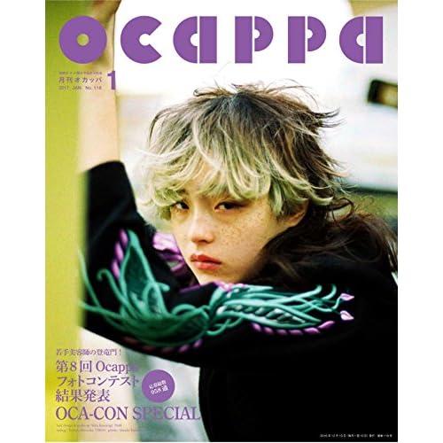 月刊Ocappa 2017年1月号