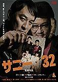 サニー/32[DVD]