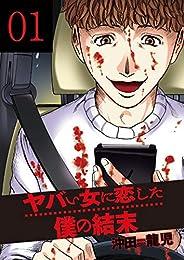 ヤバい女に恋した僕の結末 1巻 (芳文社コミックス)