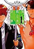 全裸男と柴犬男 警視庁生活安全部遊撃捜査班(1) (ARIAコミックス)