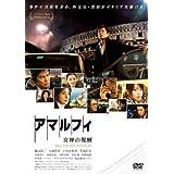 アマルフィ 女神の報酬 ビギンズ・セット (本編DVD+特典DVD)2枚組