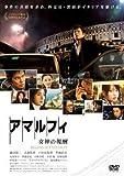 アマルフィ 女神の報酬 ビギンズ・セット[DVD]