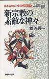 新宗教の素敵な神々―日本各地の神様訪問ルポ (マグ・カルチャー)