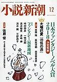 小説新潮 2018年 12 月号 [雑誌]