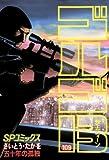 ゴルゴ13(109) (ビッグコミックス)