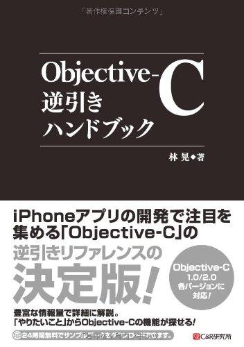 Objective-C逆引きハンドブックの詳細を見る