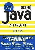これならわかるJava入門の入門 第2版
