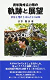 青年海外協力隊の軌跡と展望―世界を翔ける日本青年の素顔