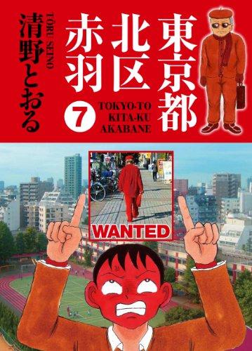 東京都北区赤羽 7 (GAコミックススペシャル)の詳細を見る