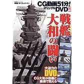 戦艦大和の闘い (双葉社スーパームック 超精密3D CGシリーズ 40)