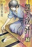 鵺の絵師 コミック 1-6巻セット