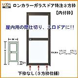 LIXIL アルミサッシ 汎用ドア 勝手口ドア 内付枠3方枠 特注サイズ 下枠なし ランマなし 室内用 ロンカラーガラスドア
