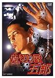 仕切り屋五郎[DVD]