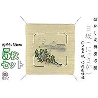 ぼかし友禅座布団【日坂(にっさか)】メセキ織 防カビ【5枚セット】