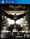バットマン:アーカム・ナイト スペシャル・エディション