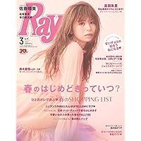 Ray(レイ) 2018年 03月号