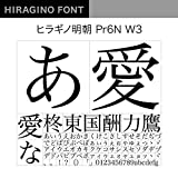 OpenType ヒラギノ明朝 Pr6N W3 [ダウンロード]