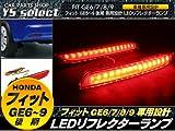 フィット GE6 GE7 GE8 GE9 LEDリフレクター スモール ブレーキ連動