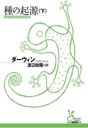 種の起源(下) (光文社古典新訳文庫)の詳細を見る