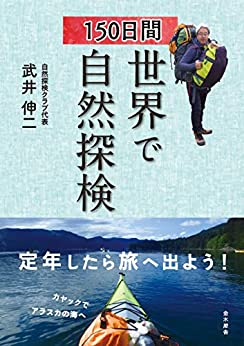 [武井伸二]の150日間 世界で自然探検
