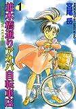 並木橋通りアオバ自転車店 1巻 (ヤングキングコミックス) 画像