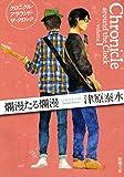 爛漫たる爛漫―クロニクル・アラウンド・ザ・クロック (新潮文庫)