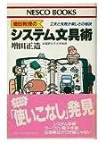 増田教授のシステム文具術―工夫と失敗がたのしさの秘訣 (NESCO BOOKS)