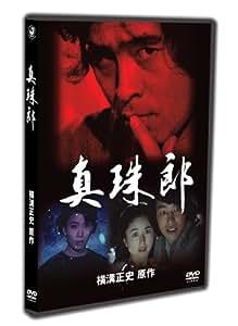 金田一耕助TVシリーズ 真珠郎 [DVD]