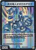 デュエルマスターズ/ペリッ!! スペシャルだらけのミステリーパック/DMEX-03/65/C/月光電人オボロカゲロウ