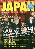 ロッキング・オン・ジャパン 2018年 06 月号 [雑誌]