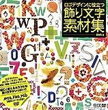 ロゴデザインに役立つ飾り文字素材集 DVD-ROM付き (MdN books)