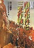 証言・南京事件と三光作戦 (河出文庫)