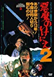 悪魔のいけにえ2[KIBF-4411][DVD] 製品画像