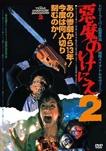 悪魔のいけにえ2 [DVD]