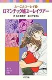 ロマンチック城ユーレイツアー―ふーことユーレイ〈4〉 (ポプラポケット文庫)