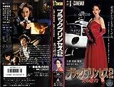 ブラックプリンセス2~炎の標的~ [VHS]