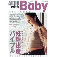 AERA with Baby スペシャル保存版 「私らしく」産むための妊娠・出産バイブル (AERA Mook)