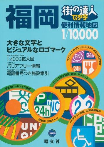 街の達人でっか字 福岡便利情報地図 (街の達人)