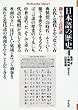 日本語の歴史〈4〉移りゆく古代語 (平凡社ライブラリー)