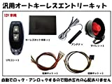 ニッサン シルビア S15 (純正キーレス付) オートキーレスキットAK1+サイレンスピーカーセット 車種別配線資料・日本語説明書・取付サポート付