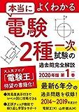 本当によくわかる電験2種一次試験の過去問完全解説 2020年版 第1巻