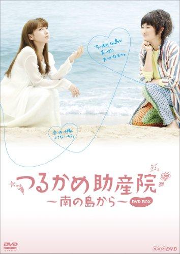NHK DVD つるかめ助産院 ~南の島から~