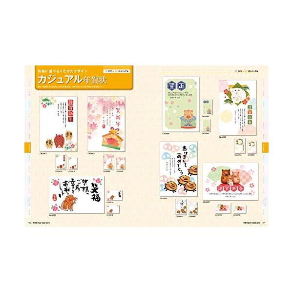 (カレンダー付) 年賀状 DVD-ROM 20...の紹介画像8