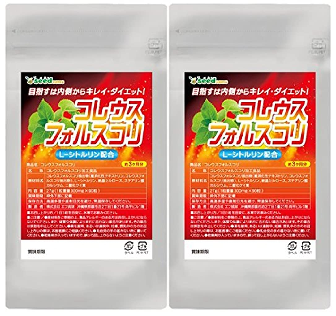 ダッシュヨーグルト鎮静剤シードコムス seedcoms コレウスフォルスコリ シトルリン 配合 約6ヶ月分 180粒