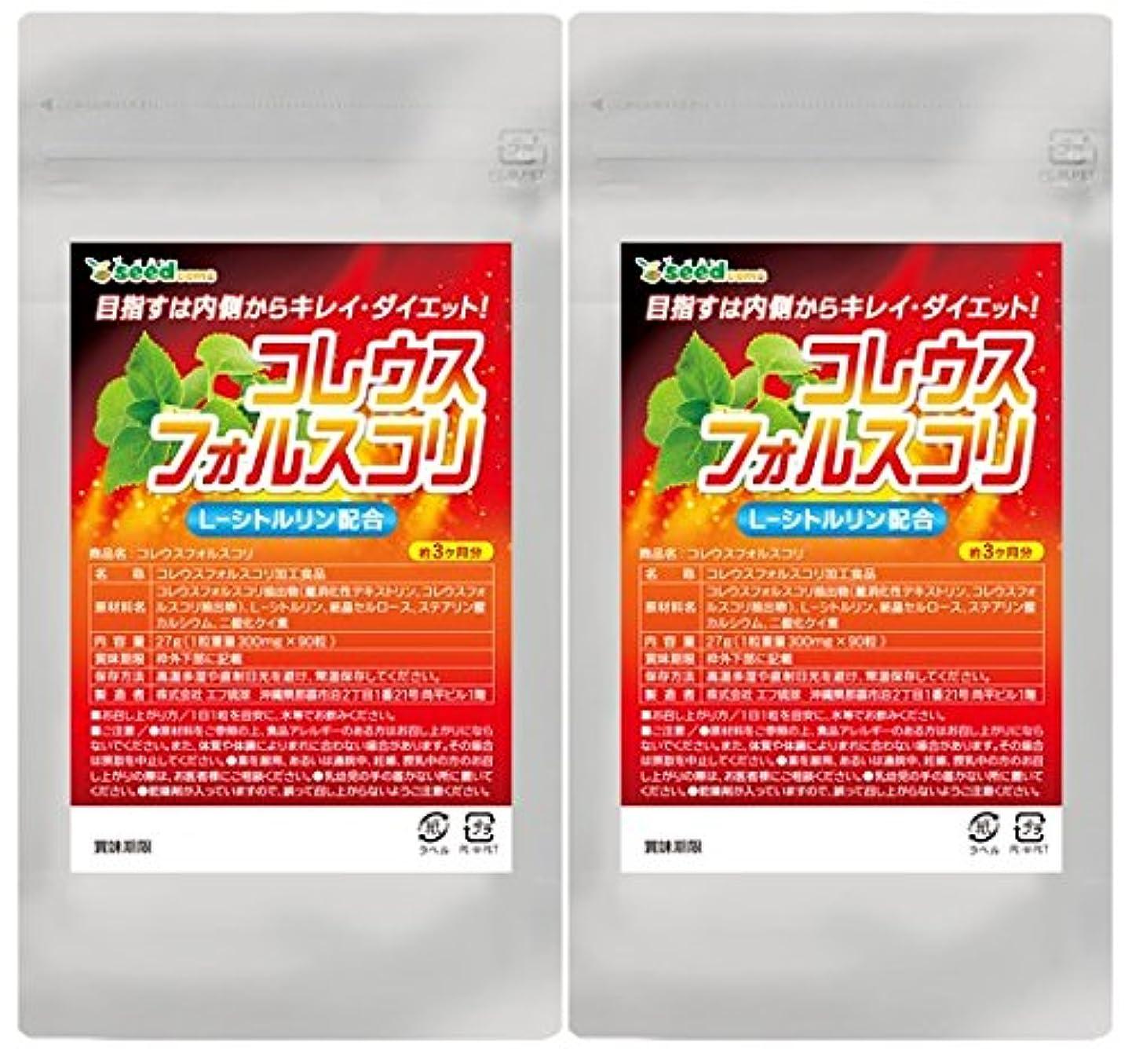 グレードラリーベルモントうっかりシードコムス seedcoms コレウスフォルスコリ シトルリン 配合 約6ヶ月分 180粒