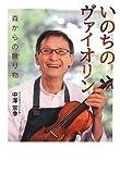 いのちのヴァイオリン—森からの贈り物 (ポプラ社ノンフィクション)