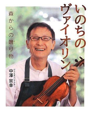 いのちのヴァイオリン―森からの贈り物 (ポプラ社ノンフィクション)の詳細を見る